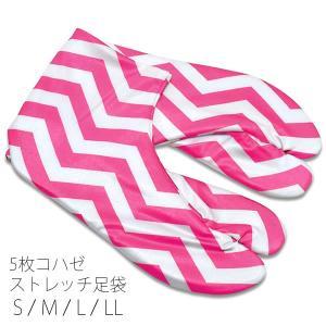 (Prices down)5枚コハゼ 柄足袋「ピンク×白色 ジグザグ」洒落小物 S、M、L、LL ス...