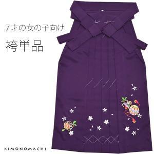 7歳用袴単品「紫色」7歳用 卒