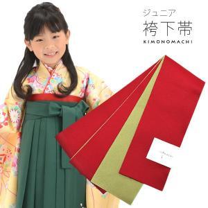 こども用 袴下帯「赤×緑色」リバーシブル袴帯 キッズ 卒園式の袴に