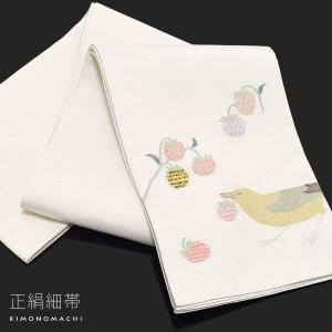 お仕立て上がり 正絹細帯「白色 鳥と野いちご」 手織り 正絹帯 半巾帯 半幅帯ss1909ohs20|kimonomachi