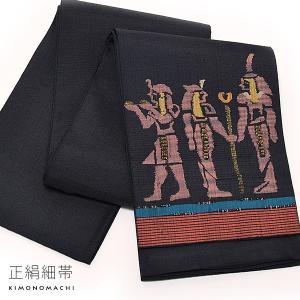 お仕立て上がり 正絹細帯「黒色 壁画風模様」 手織り 正絹帯 半巾帯 半幅帯ss1909ohs20|kimonomachi