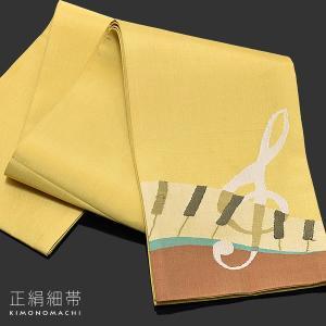 お仕立て上がり 正絹細帯「黄色 音符とピアノ」 手織り 正絹帯 半巾帯 半幅帯ss1909ohs20|kimonomachi