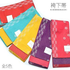 リバーシブル袴下帯「矢羽根と梅 赤、黄、ピンク、青緑、紫の全5色」リバーシブル 袴帯 細帯 半幅帯 卒業式、謝恩会の袴に