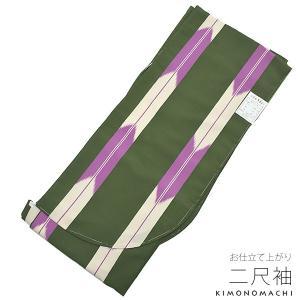 二尺袖単品「抹茶色×紫色 矢絣」