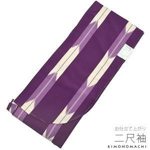 洗える着物 二尺袖単品「濃紫色×紫色 矢絣」