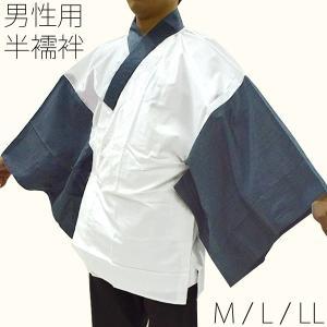 男性用 半襦袢「浅紺色 絣格子」 半無双 お仕立て上がり 紳士襦袢 メンズ (5)