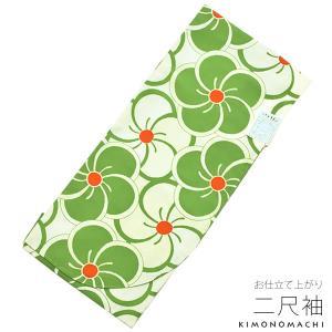 二尺袖単品「黄緑色×生成り 捻じ梅」