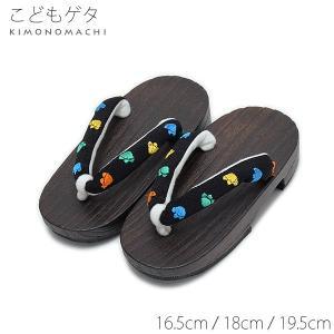 こども 下駄単品「黒色 あしあと」 16.5cm、18cm、19.5cm 刺繍下駄 子ども 子供ゲタ kimonomachi