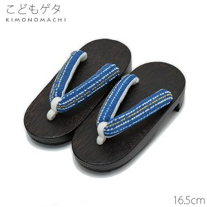 こども 下駄単品「青色 ドット縞」 16.5cm 刺繍下駄 子ども 子供ゲタ kimonomachi