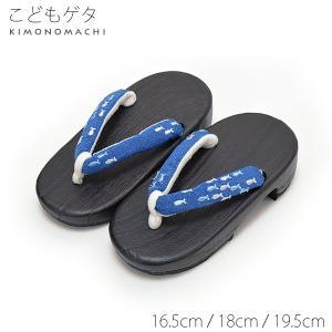 (Prices down)こども 下駄単品「青色 お魚」 16.5cm、18cm、19.5cm 刺繍下駄 子ども 子供ゲタ kimonomachi