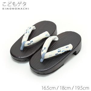こども 下駄単品「白色 お魚」 16.5cm、18cm、19.5cm 刺繍下駄 子ども 子供ゲタ kimonomachi