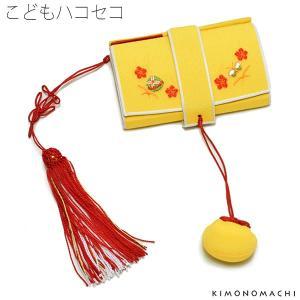 刺繍 箱迫「黄色」七五三 ハコ