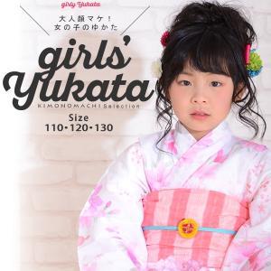キッズ 浴衣単品「白色 蝶とお花」110cm、120cm、130cm 子ども浴衣 女の子浴衣