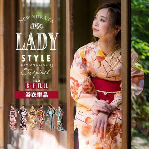 浴衣 レディース 単品LADY STYLE KIMONOMACHI 浴衣 S F TL LL 19柄 20代 30代 40代ss2103ykl50|kimonomachi