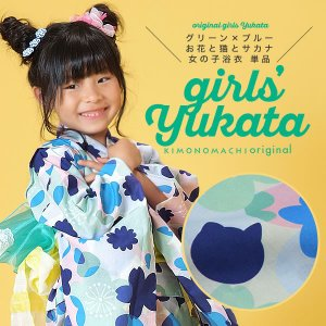 浴衣 子供「グリーン×ブルー お花と猫とサカナ」110、120、130、140、150 ゆかた 平織り キッズ