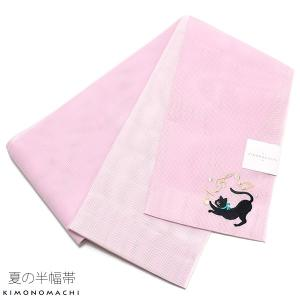 夏 半幅帯「ピンク 猫」細帯