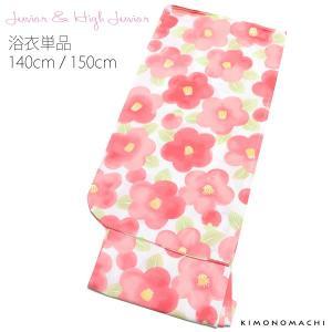子供 浴衣「ピンク色 椿のお花」140、150 子供 ジュニア浴衣