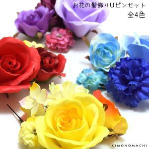 お花髪飾り5点セット「レッド、イエロー、ブルー、パープル」