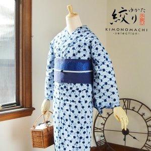 女性浴衣「紺×水色 日の出絞り」