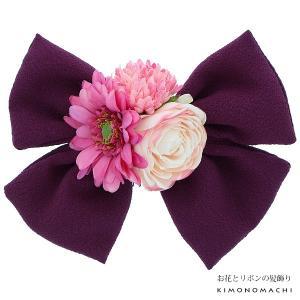 リボン 髪飾り「紫色のお花、リボン」