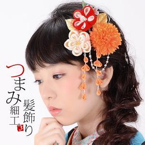 振袖 髪飾り2点セット「オレンジのお花、赤橙、白色のつまみのお花」