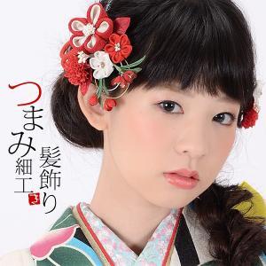 振袖 髪飾り2点セット「赤色系の小花、つまみのお花」 つまみ...