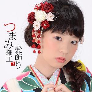 振袖 髪飾り2点セット「赤色系のお花とつまみのお花、下がり飾...