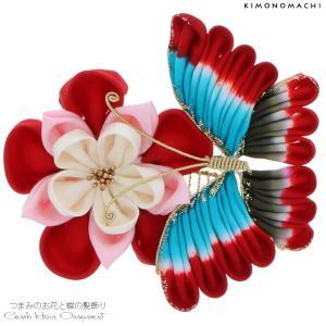 振袖 髪飾り「赤×ブルー 蝶とお花のつまみ飾り」お花髪飾り