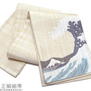 お仕立て上がり 正絹細帯「白ベージュ 波に富士山」 手織り 半幅帯 正絹帯 洒落帯|kimonomachi