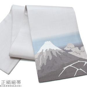 お仕立て上がり 正絹細帯「白鼠色 富士山」 手織り 半幅帯 正絹帯 洒落帯|kimonomachi