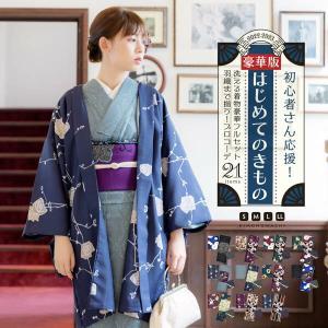 はじめてのきもの豪華版 kimonomachiオリジナル洗える着物フルセット 初心者セットに羽織とバッグ付き23点セット(メール便不可)code03
