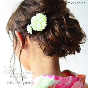 Uピン 髪飾り「白色のお花」お花髪飾り