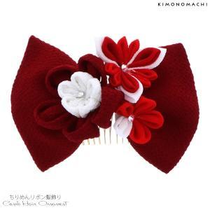 リボン髪飾り「エンジ」お花髪飾り 卒業式、成人式、振袖 ちりめんリボン リボンコーム 袴髪飾り