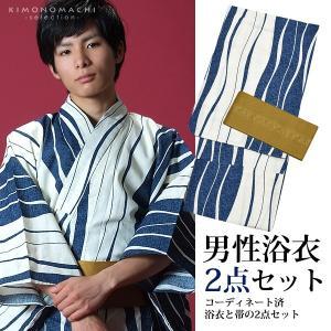 男性 浴衣2点セット「ブルーゆらぎ縞」M、L、LL