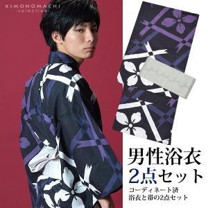 男性 浴衣2点セット「紫花菱」M、L、LL