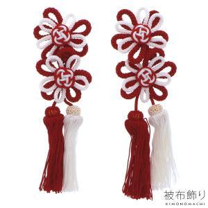 七五三 被布飾り 単品 「紅白」 上
