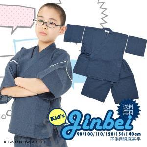 男の子 甚平「藍色縞」男児甚平 90、100、110、120、130 しじら甚平 綿麻甚平 キッズ kimonomachi
