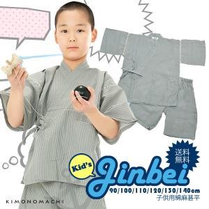 男の子 甚平「グレー縞」90、100、110、120、130
