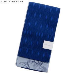 京都きもの町オリジナル 浴衣帯単品「紺青色 菱格子」小袋帯