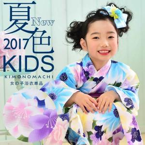子供 浴衣単品「ブルーフラワー」110、120、130、14