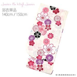 ジュニア 浴衣「白色 桜と菊花」140、150