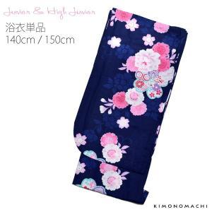 ジュニア 浴衣「クリーム×ピンク 縞に朝顔、紫陽花」140、