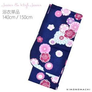 ジュニア 浴衣「ネイビー 桜と菊、梅」140、150