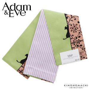 アダムアンドイヴ 半幅帯「アスパラグリーン 猫と唐草」小袋帯