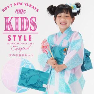 こども 浴衣セット「ピンク×水色」レトロモダン 110、120、130、140、150 子供浴衣セット ゆかた キッズ浴衣セットm1906ykk50|kimonomachi