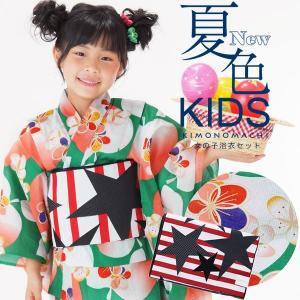 こども 浴衣セット「緑色リンゴ」レトロモダン 110、120、130、140、150 子供浴衣セット ゆかた キッズ浴衣セットss1909ykd50|kimonomachi