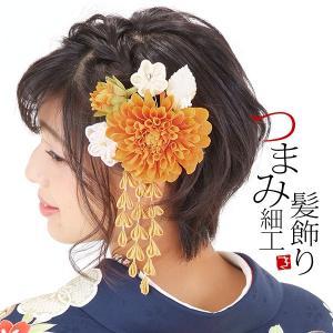 振袖髪飾り2点セット「オレンジ色のお花、下がり飾り」つまみ細工髪飾り 振袖髪飾り 華やか髪飾り コーム お花髪飾り