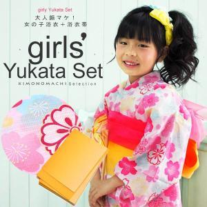 子供 浴衣セット「ピンク×水色、イエロー 桜」110、120