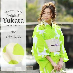 京都きもの町オリジナル 浴衣単品「ライムグリーングリーン つ