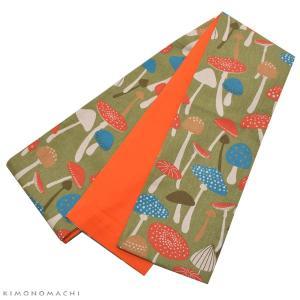 木綿 半幅帯「キノコ」カジュアル 長尺もあります 洒落帯 リネンコットン細帯 日本製